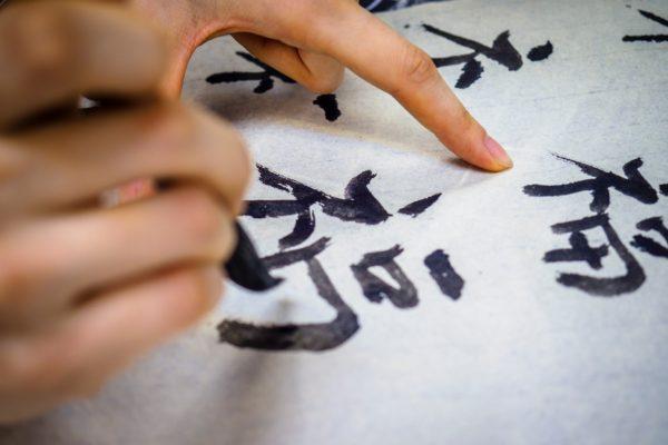 réussir son examen de chinois